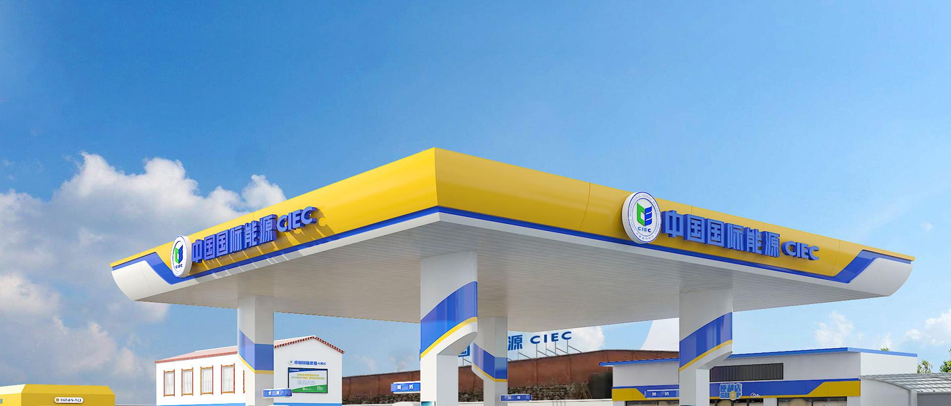 供应链金融业务模式_能源 - 中国国际能源控股有限公司-中能源,加油站经营运营合作 ...