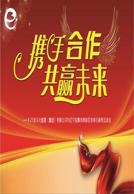 北斗大数据(集团)www.710.com与辽宁省抚顺市政府 在京举行商务洽谈会