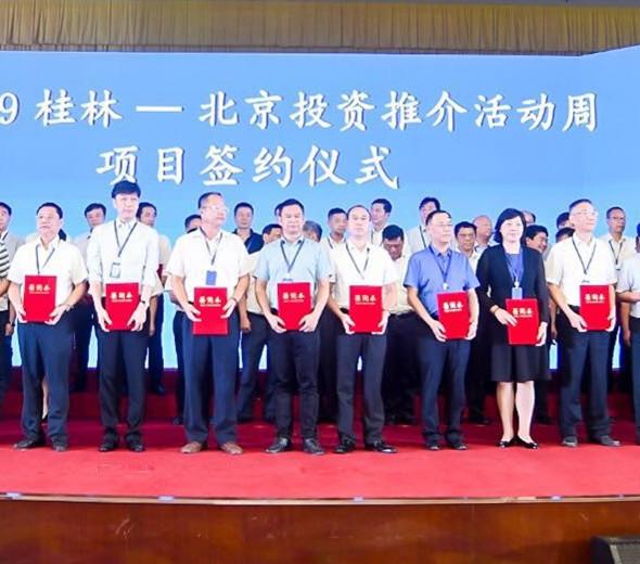 共创双赢,中国国际能源与桂林市签署战略合作协议