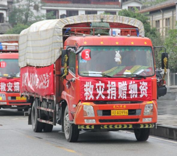 """人民网:中国国际能源向汶川""""8.20""""泥石流灾区捐400余万元"""